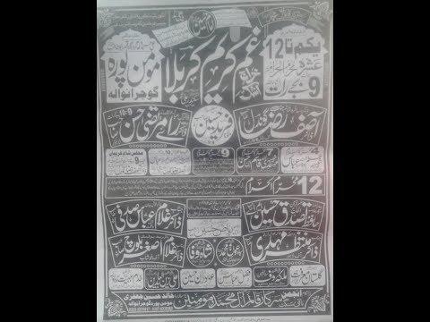 Live Majlis e Aza 12 Muharram 2018 Momin Pura Gujranwala