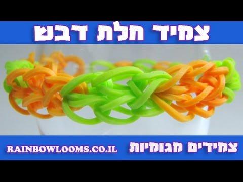 ריינבו לום-צמידים מגומיות חנות למוצרי ריינבו לום-צמיד חלת דבש