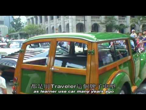 Bonhams' CCCHK 2009 Chater Road Show Pt. 4