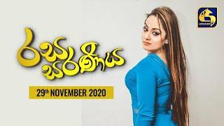 Rasa Saraniya - 2020.11.29