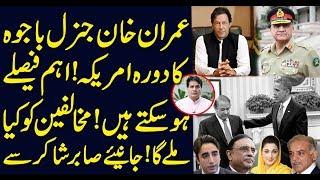 PM Imran Khan and Army Chief visit USA | Sabir Shakir Analysis