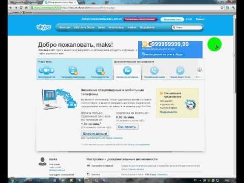 Взлом Skype пополнение счета.avi.