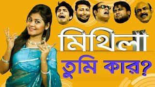 Bangla Funny Video | মিথিলা তুমি কার ? | Mithila Tumi Kar? Funbuzz