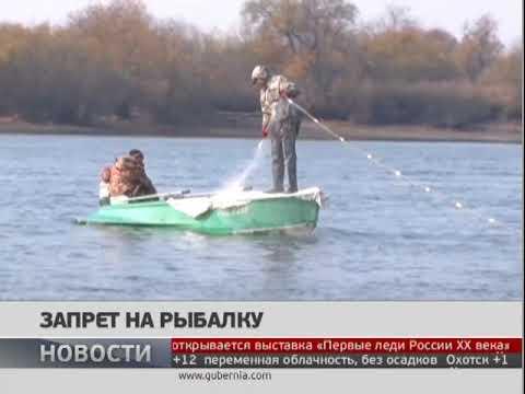 Запрет на рыбалку в хабаровском крае 2018