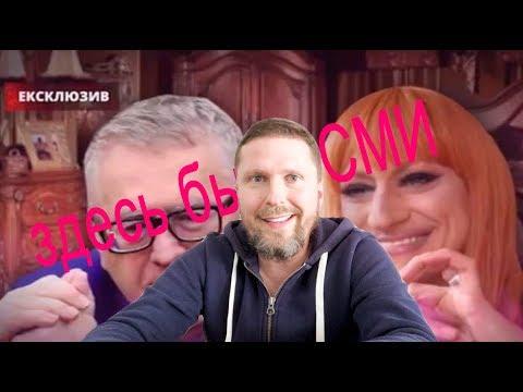 Жириновский и транc