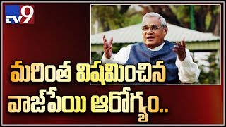 Former PM Atal Bihari Vajpayee in critical condition
