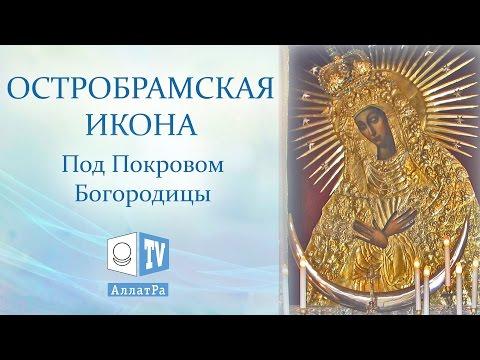 Остробрамская икона. Символика, значение и происхождение. Под Покровом Богородицы.