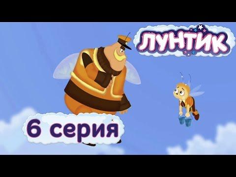 Лунтик - 6 серия. Внук