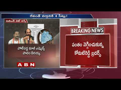 రేవంత్ వర్గానికి 4 సీట్లు | 4 seats for Revanth Reddy Group in Congress Party Candidates first list