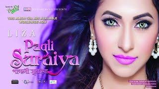 Pagli Suraiya by Liza | Asif Akbar & Arfin Rumey (Full Bangla Audio Album Jukebox)