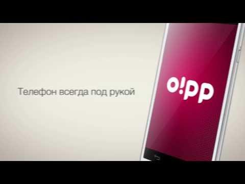 O!pp Переводы в одно касание