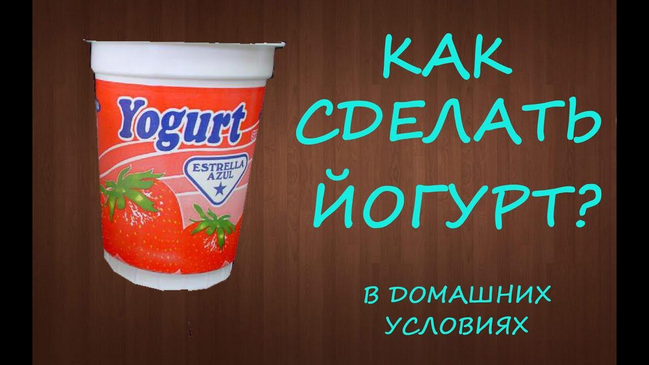 Как сделать йогурт в домашних условиях - YouTube
