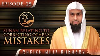 Sunan Relating To Correcting Other's Mistakes  ┇ #SunnahRevival ┇ by Sheikh Muiz Bukhary ┇ TDR ┇