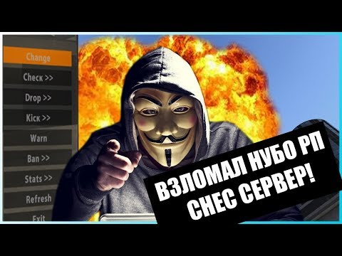 ВЗЛОМАЛ АДМИНКУ ОСНОВАТЕЛЯ! - СНЕС НУБО РП (GTA SAMP)