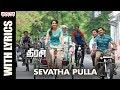 Sevatha Pulla Song With Lyrics Theeran Adhigaaram Ondru Movie Karthi Rakul Preet Ghibran mp3