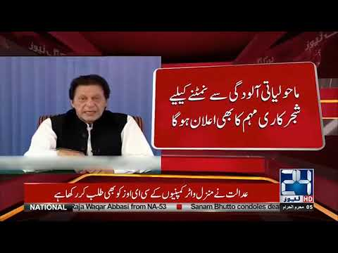 PM Imran Khan To Visit Karachi Today | 24 News HD