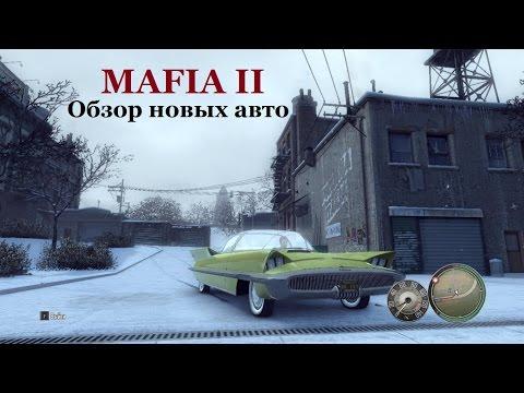 Mafia 2 cars in real life