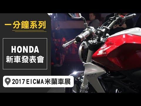 [Jorsindo] 一分鐘看完 HONDA 2017年米蘭車展 新車發表會