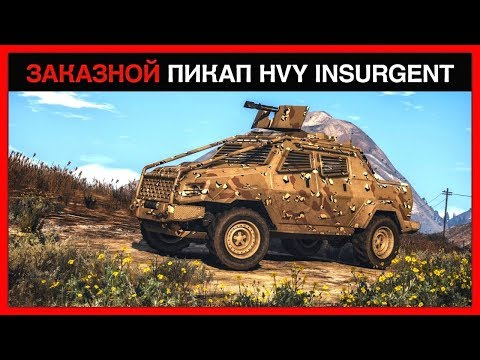 GTA 5 Online: INSURGENT PICK-UP CUSTOM | Скидки и бонусы!