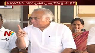 Congress Leader Jairam Ramesh Press Meet over Polavaram Project Works || Tirupati