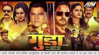 "Trailer Launch Of The Bhojpuri Film ""GUNDA"" aawaz national news"