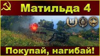Matilda IV: Покупай, нагибай / Обзор советского премиумного танка V уровня / WOT: World of Tanks
