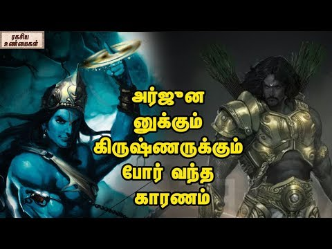 Mystery Behind Lord Krishna And Arjuna War || Unknown Facts Tamil