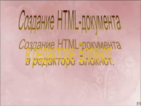 Создание HTML-документа в редакторе Блокнот