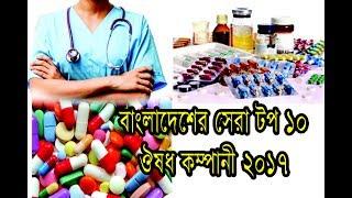 Top ten medicines companies. (টপ টেন ঔষধ কোম্পানির তালিকা) 2017 || Bangla Video || Entertainment 24