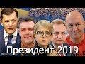 Кто будет следующим президентом Украины mp3