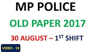 MP POLICE OLD PAPER 2017 | VIDEO NO. 19 | MP POLICE OLD PAPER | MP POLICE | MP POLICE OLD PAPER 2016