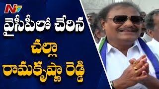 Challa Ramakrishna Reddy Speaks To Media After Joining In YSRCP | NTV