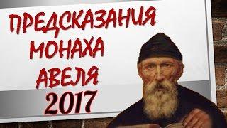 Предсказания монаха Авеля на 2017 год