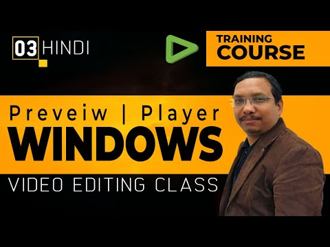 Edius Video Editing Training in hindi DVD Tutorial- Basic Intro Preview Window
