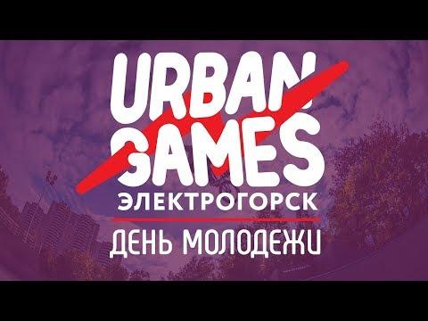 ТВЭл - Фестиваль уличный видов спорта Urban Games 2017 прошел Электрогорске (20.06.17)