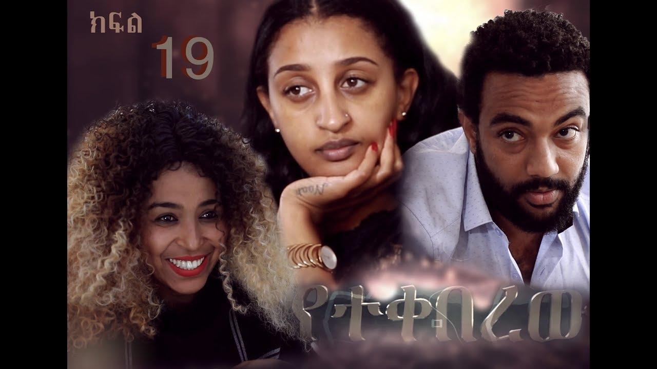 Yetekeberew Amharic Drama Season 1 Part 19 By EBS