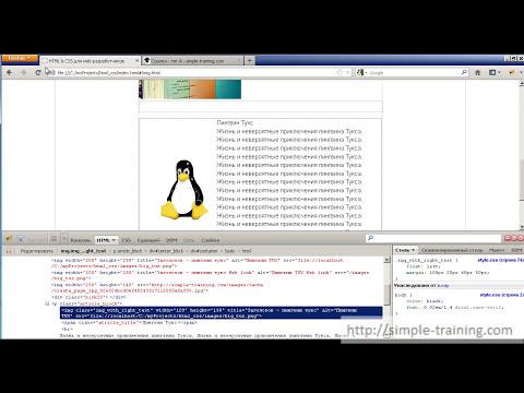 HTML для начинающих - Урок №6 - Изображения - тег IMG
