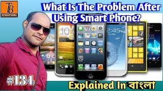 What is the problem after using smart phone? #technology Bangla