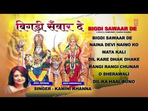 Bigdi Sawaar De Devi Bhajans By Kamini Khanna [full Audio Songs Juke Box] I Bigdi Sawaar De video