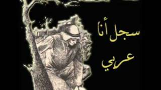 George Qurmuz & Mahmoud Darwish - Record I