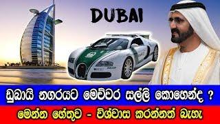 How does Dubai make its money?