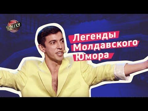 Легенды Молдавского Юмора - Стояновка | Лига Смеха 2018