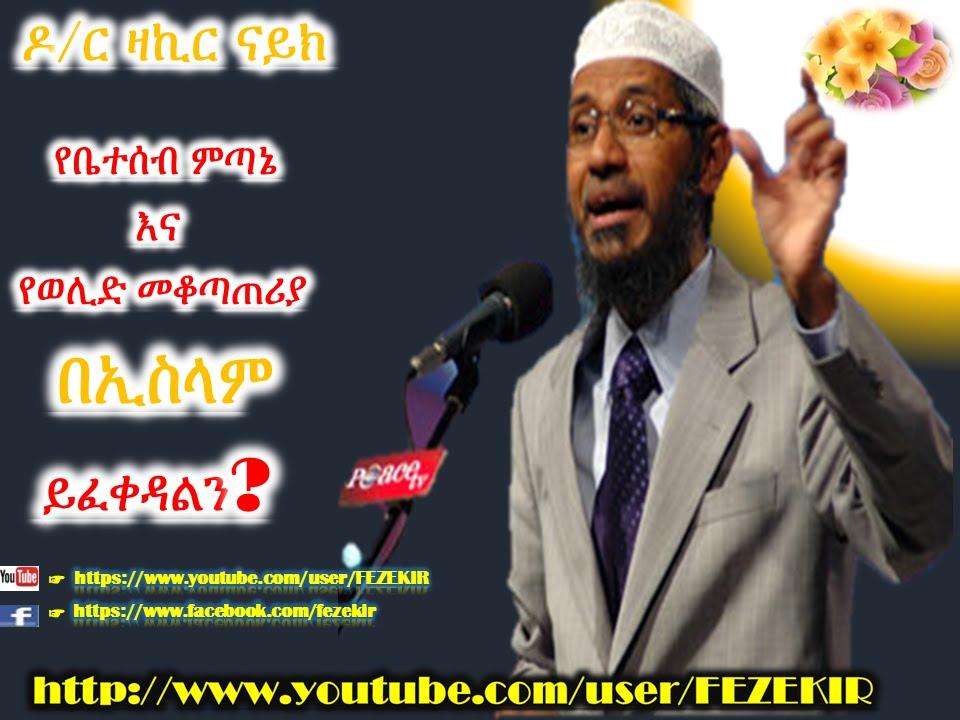 የቤተሰብ ምጣኔ እና የወሊድ መከላከያ በኢስላም ይፈቀዳል? - Dr. Zakir Naik
