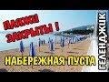 VLOG 521 Геленджик LIFE Пляжи закрыты купание запрещено