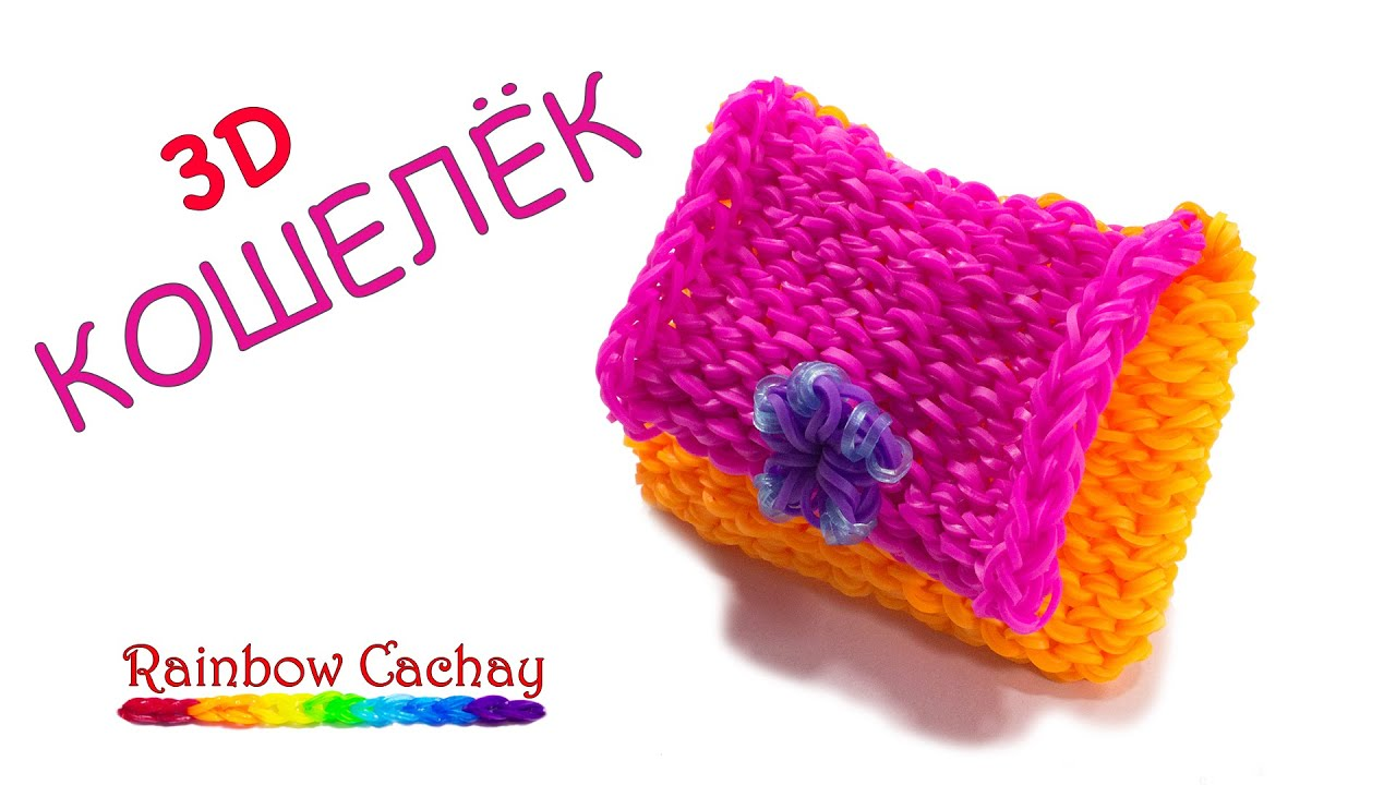 Плетение сумочки из резиночек для плетения