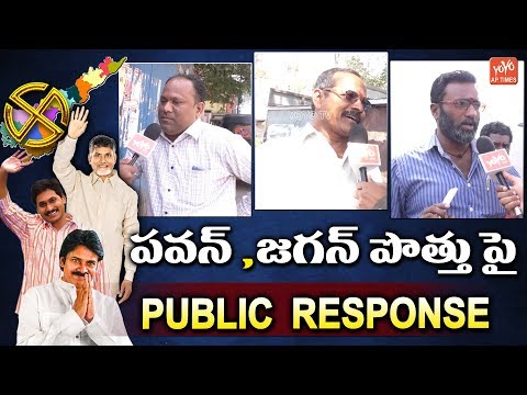 Public Talk On Pawan Kalyan & YS Jagan Alliance | Chandrababu | #APElections2019 | YOYO AP Times