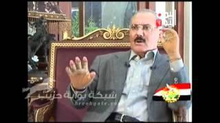 شهادات للتاريخ يرويها الرئيس علي عبد الله صالح الجزء 4