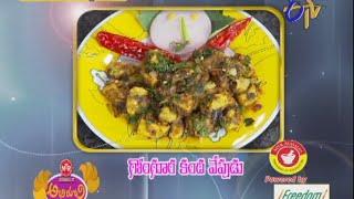 Abhiruchi-Gongura-Kandaa-Vepudu-గోంగూర-కంద-వేపుడు