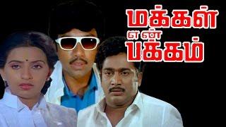 Makkal Enn Pakkam | Sathiyaraj,Rajesh,Ambika | Tamil Superhit Movie HD