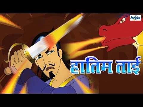 Hatim Tai - Full Animated Movie - Hindi video